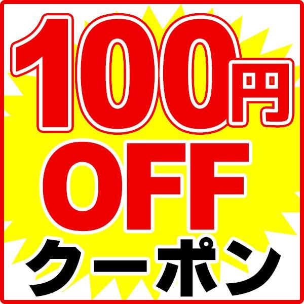 今すぐ使える!!100円OFFクーポン券