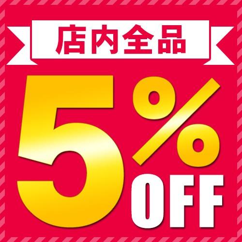1,000円以上のお買い物で店内全品5%OFFクーポン