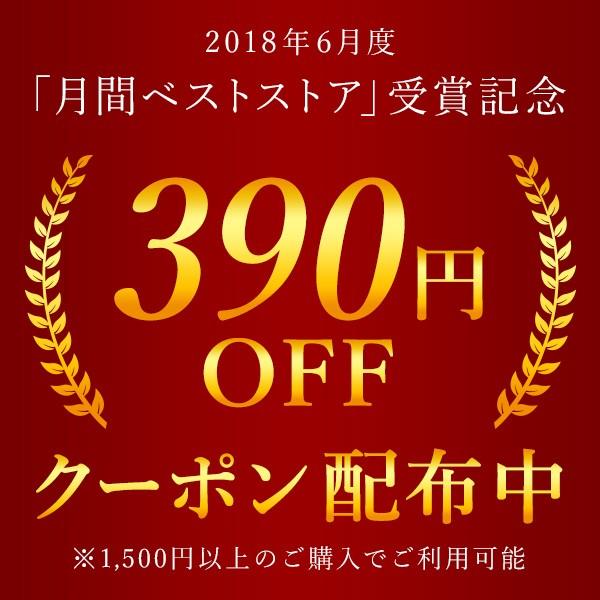 月間ベストストア受賞記念クーポン【2018年6月度】