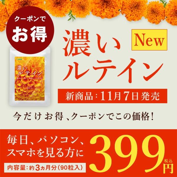 【新発売】濃いルテイン 3ヵ月分がクーポンで399円