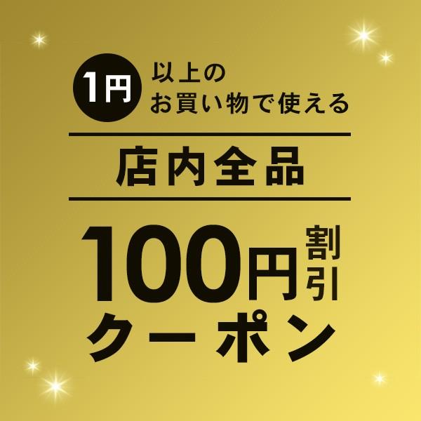 """""""1円""""以上のお買い物で100円OFF"""