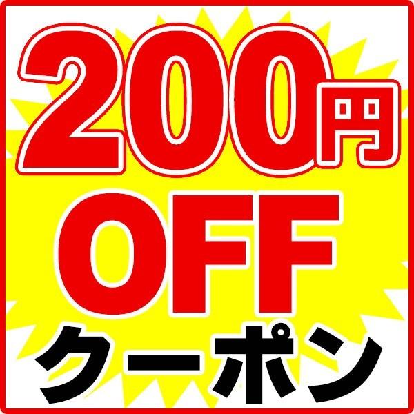 今すぐ使える!!200円OFFクーポン券