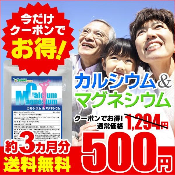 カルシウムマグネシウム約3ヵ月分がクーポンで500円