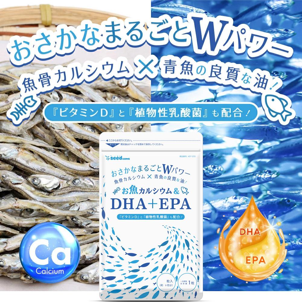 サプリのことならシードコムス お魚カルシウムDHA+EPA