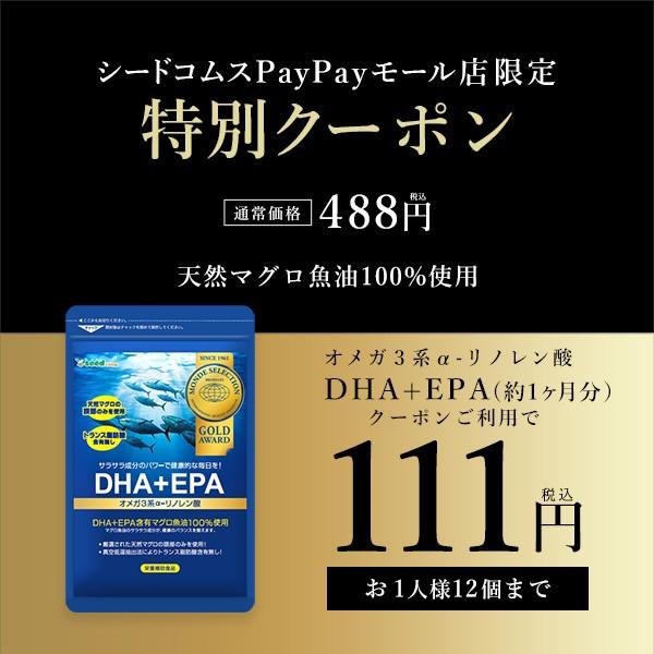 DHA+EPA 約1ヵ月分がクーポンで111円!