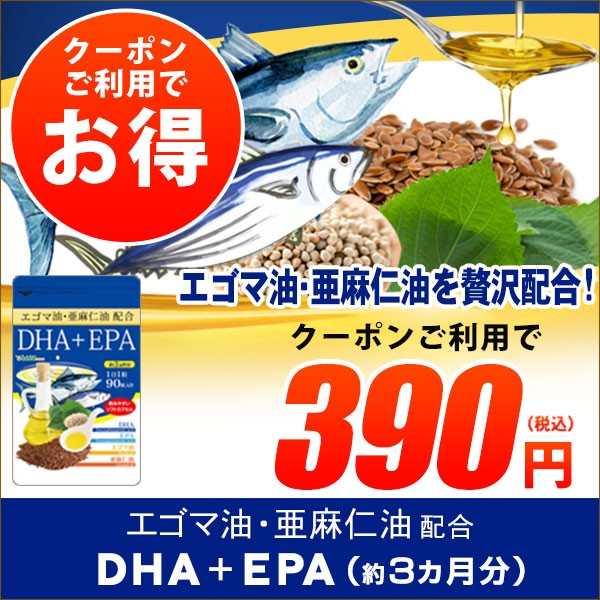 約3ヵ月分の対象商品が390(サンキュー)円になるクーポン(エゴマ・亜麻仁配合DHA EPA)