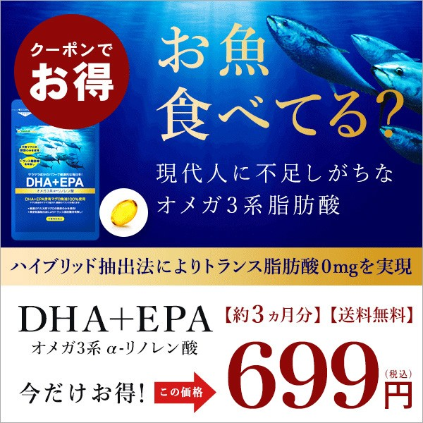 DHA+EPA 約3ヵ月分がクーポンで699円