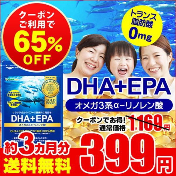 DHA+EPA約3ヵ月分がクーポンで399円