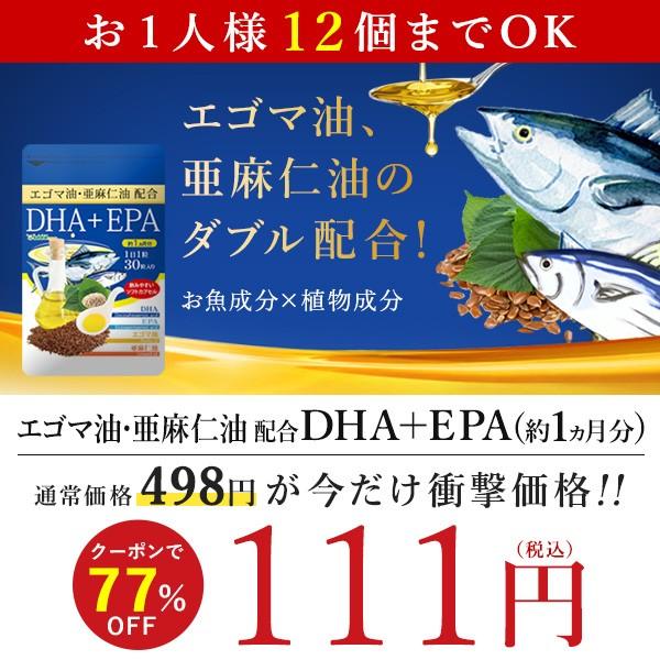 DHA+EPA 亜麻仁油・エゴマ油配合サプリ 1ヶ月分が111円で買えるクーポン