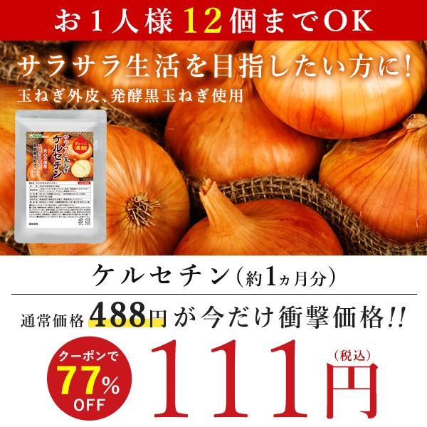 ケルセチン 1ヶ月分が111円で買えるクーポン