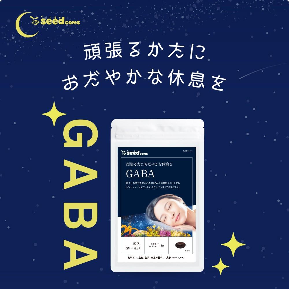 シードコムス ギャバ GABA
