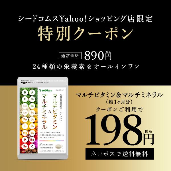 マルチビタミン&マルチミネラル 約1ヵ月分がクーポンで198円!