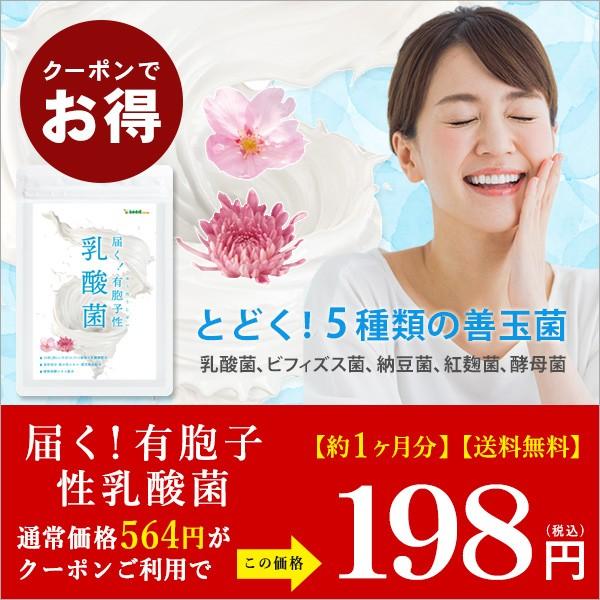 乳酸菌サプリがクーポンで198円