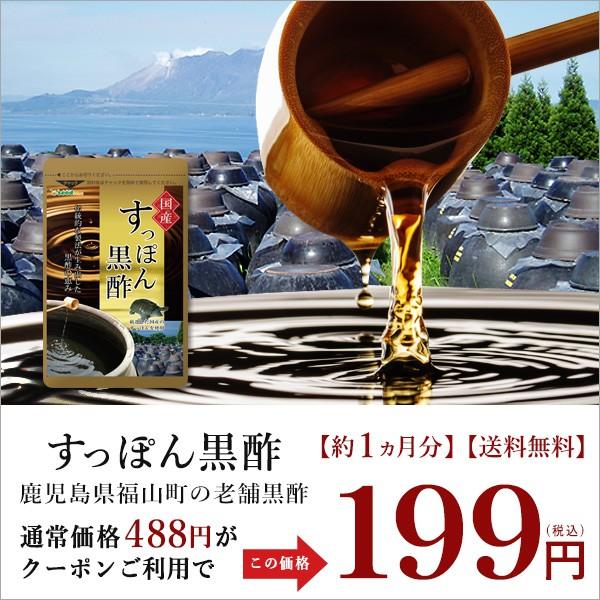 【平成最後の決算SALE】すっぽん黒酢 約1ヶ月分が199円