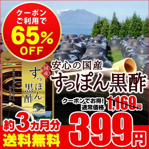 すっぽん黒酢約3ヵ月分がクーポンで399円