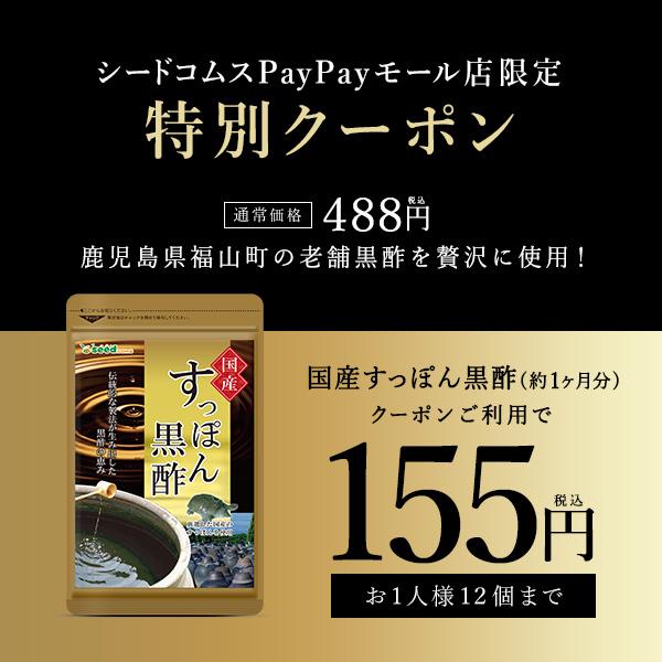 すっぽん黒酢 約1ヵ月分がクーポンで155円!