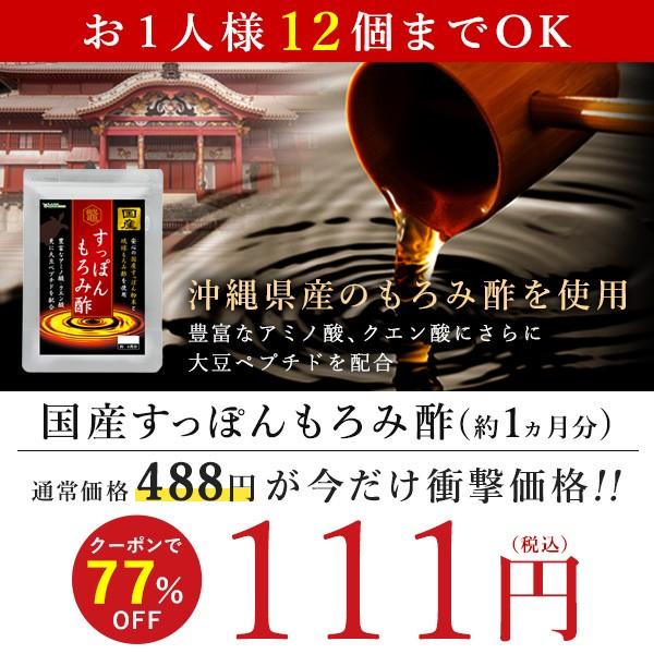 すっぽんもろみ酢 1ヶ月分が111円で買えるクーポン