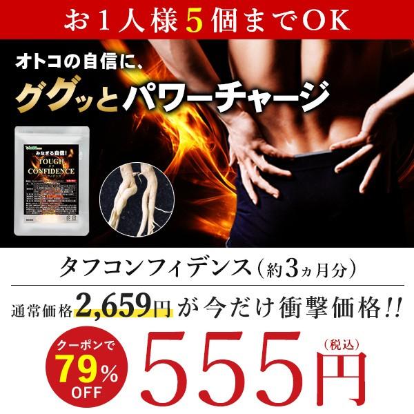 【売切れ次第終了】タフコンフィデンス約3ヵ月分が555円になるクーポン