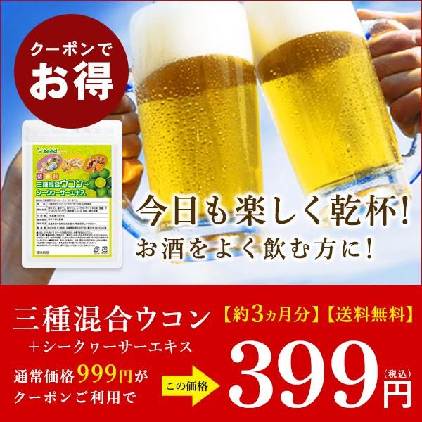 三種混合ウコン 約3ヵ月分がクーポンで399円