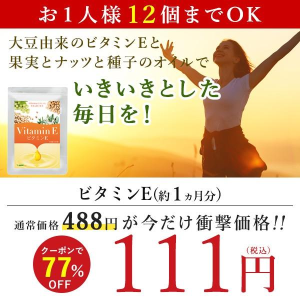 ビタミンE 約1ヶ月分が111円で買えるクーポン