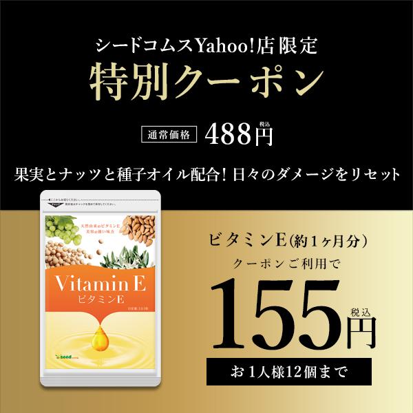 ビタミンE 約1ヶ月分がクーポンで155円