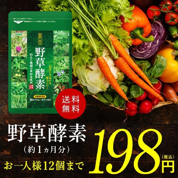 野草酵素がクーポンで198円