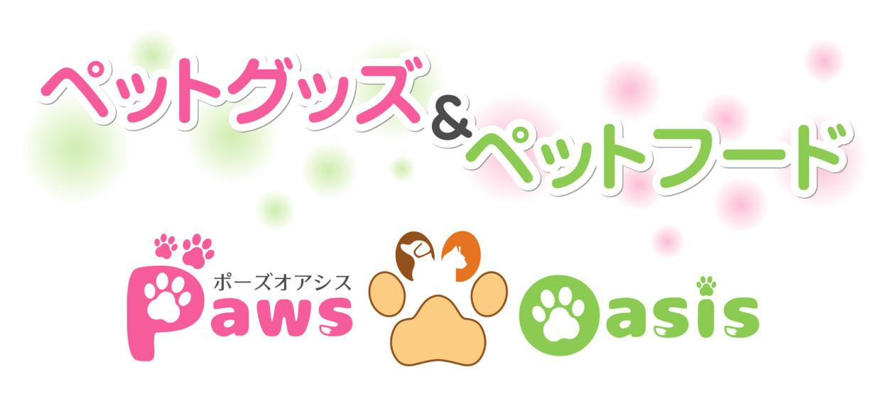 Pawsoasis公式SHOP ロゴ
