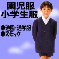 園児服・小学生服