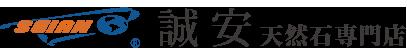 誠安天然石専門店