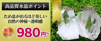 水晶ポイント980円