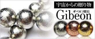 ギベオン 隕石