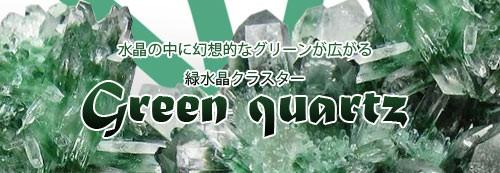 緑水晶クラスター