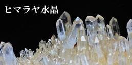 ヒマラヤ産水晶クラスター ヒンドゥー教の聖地「神々の渓谷」産で強い浄化力を持つ
