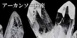 アーカンソー州産水晶クラスター 素晴らしい透明感とシャープなエッジを持ち非常に美しい