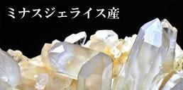 ミナスジェライス産水晶クラスター 透明感の高い人気の水晶クラスター
