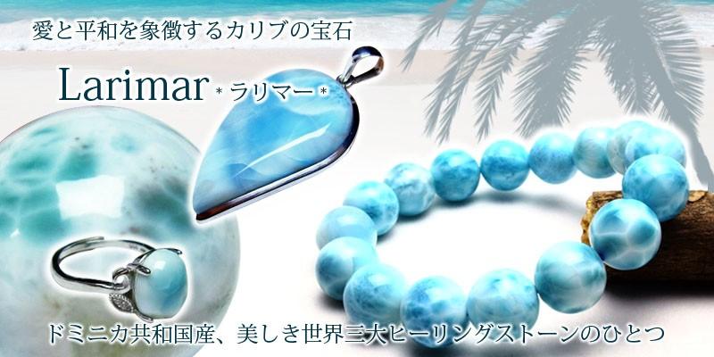 愛と平和を象徴するカリブの宝石 ラリマー
