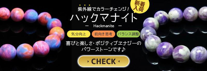 ハックマナイト