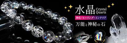 4月の誕生石 水晶 クリスタルクォーツ