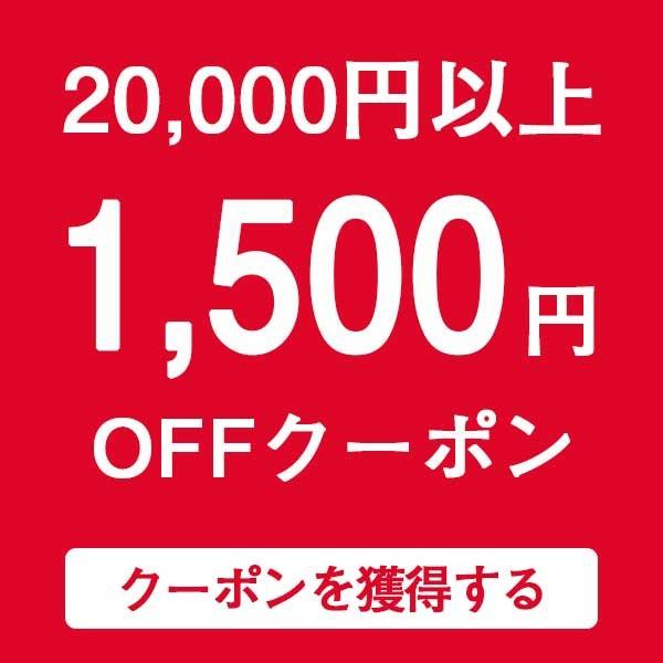 プレミアム会員感謝デー!20,000円以上の購入で1,500円OFF