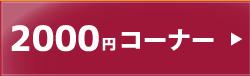 2000円コーナー