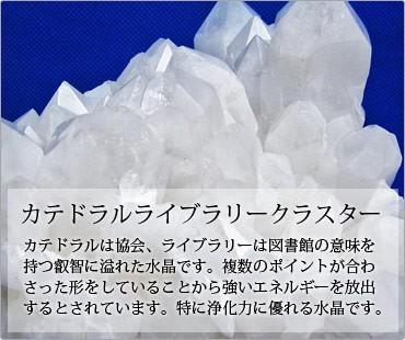 カテドラルライブラリークラスター。カテドラルは協会、ライブラリーは図書館の意味を持つ叡智に溢れた水晶です。複数のポイントが合わさった形をしていることから強いエネルギーを放出するとされています。特に浄化力に優れる水晶です。