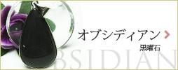 オブシディアン(黒曜石)