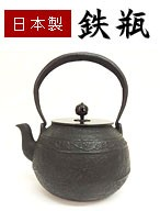 日本製の鉄瓶