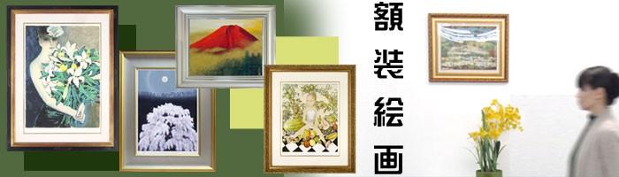 平山郁夫、東山魁夷、片岡球子、小倉遊亀、カシニョール、藤城清治など人気作家の名画、額装絵画のコーナー
