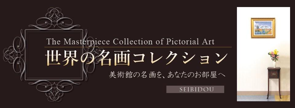 静美洞世界の名画コレクション