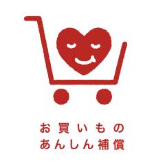 お買物安心サービス