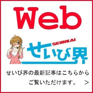 せいび界webへ