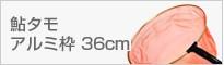 鮎タモ アルミ枠 36cm