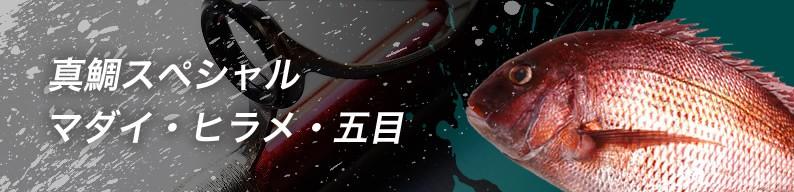 真鯛スペシャル マダイ・ヒラメ・五目