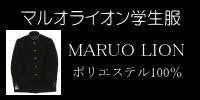マルオライオン学生服